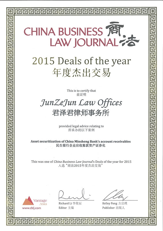 Awards - JunZeJun Law Offices